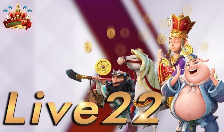 Live22 เล่นเกมค่ายนี้ดียังไง ได้รับเงินจริงมั้ยต้องมาลองดูกัน!!